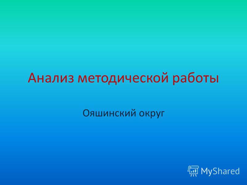 Анализ методической работы Ояшинский округ