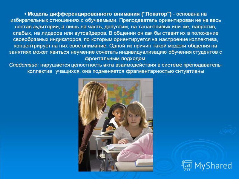 Модель дифференцированного внимания (