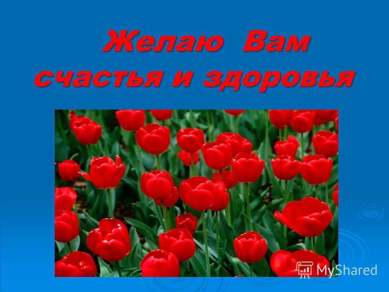 Желаю Вам счастья и здоровья Желаю Вам счастья и здоровья
