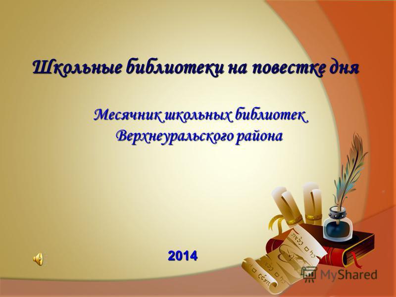 Школьные библиотеки на повестке дня Месячник школьных библиотек Верхнеуральского района 2014