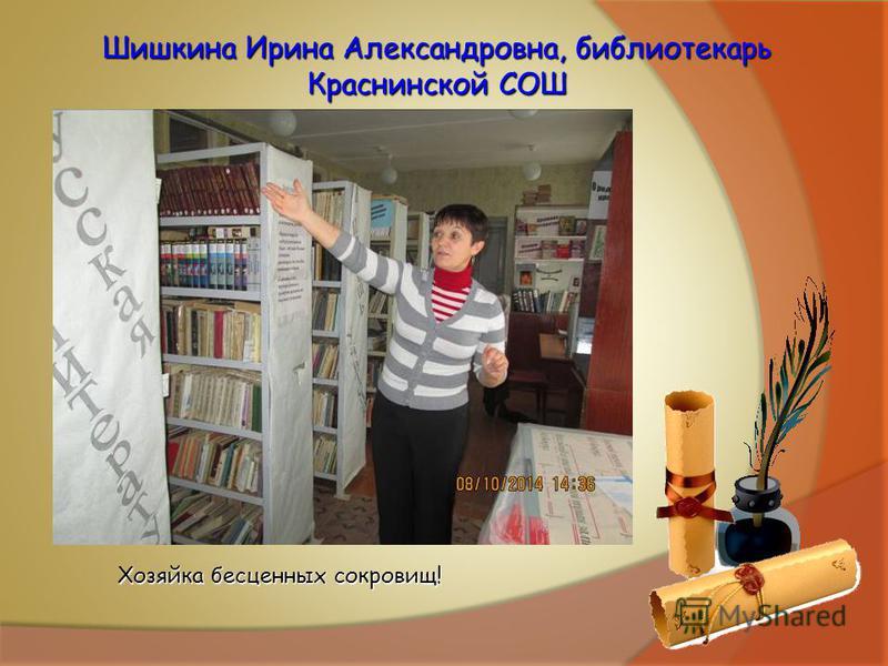 Шишкина Ирина Александровна, библиотекарь Краснинской СОШ Хозяйка бесценных сокровищ!