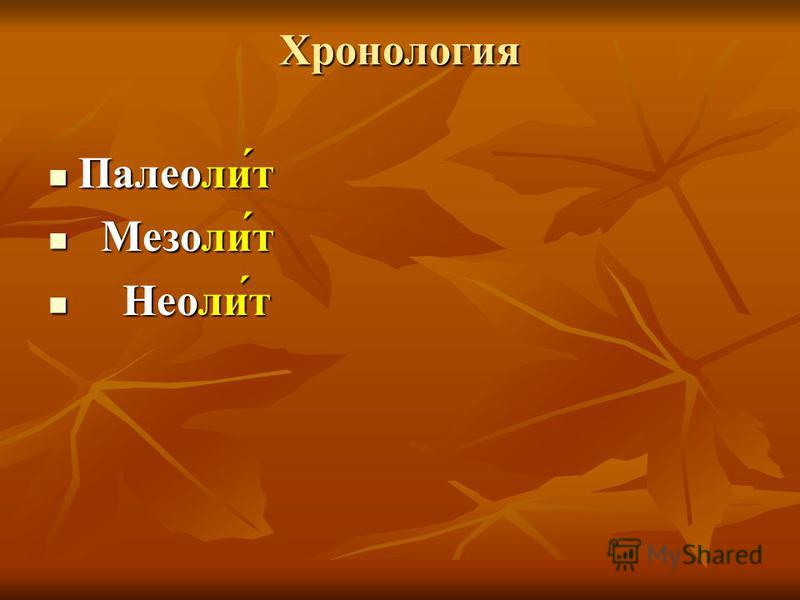 Хронология Палеоли́т Палеоли́т Мезоли́т Мезоли́т Неоли́т Неоли́т