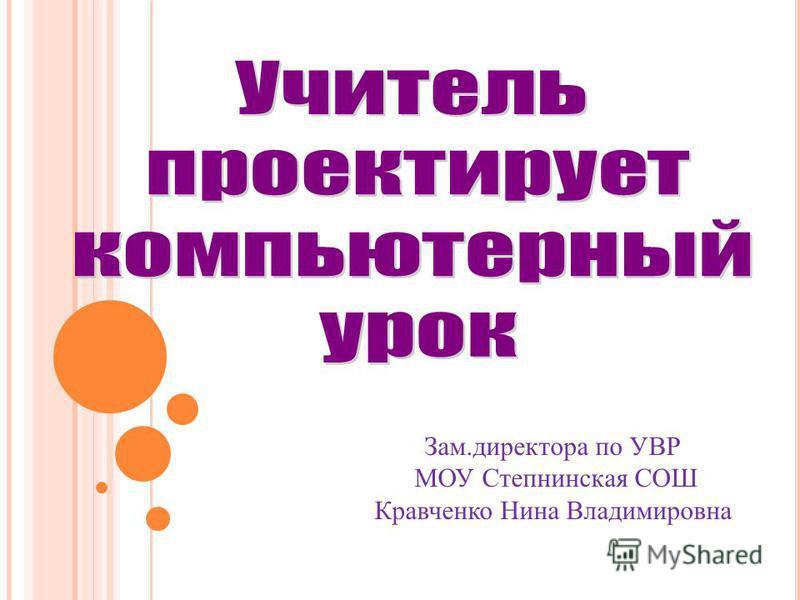 Зам.директора по УВР МОУ Степнинская СОШ Кравченко Нина Владимировна