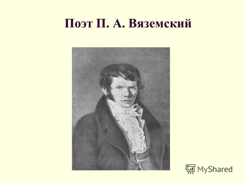 Поэт П. А. Вяземский