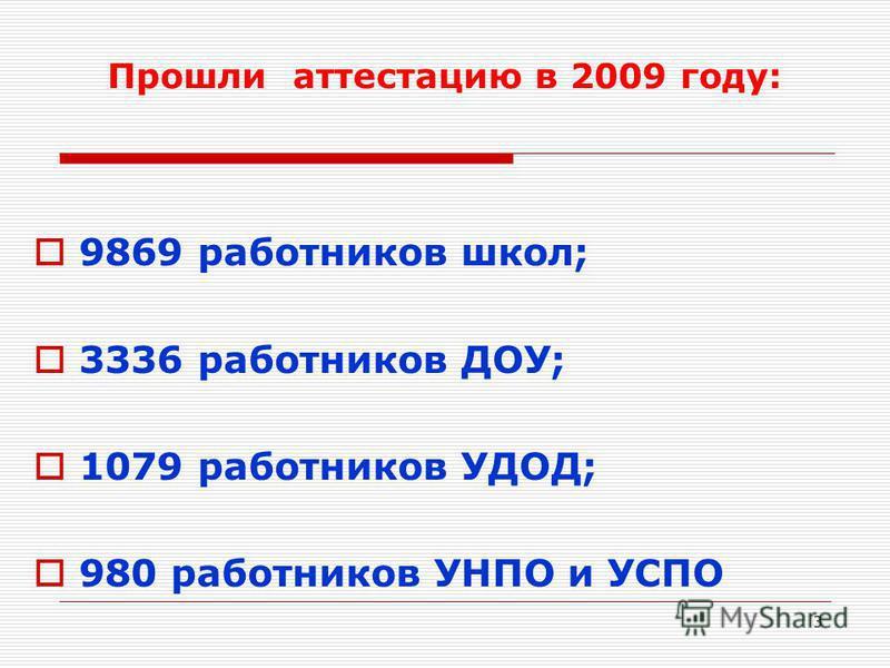 3 Прошли аттестацию в 2009 году: 9869 работников школ; 3336 работников ДОУ; 1079 работников УДОД; 980 работников УНПО и УСПО