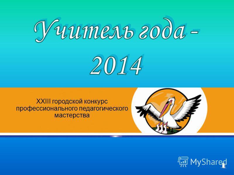 XXIII городской конкурс профессионального педагогического мастерства