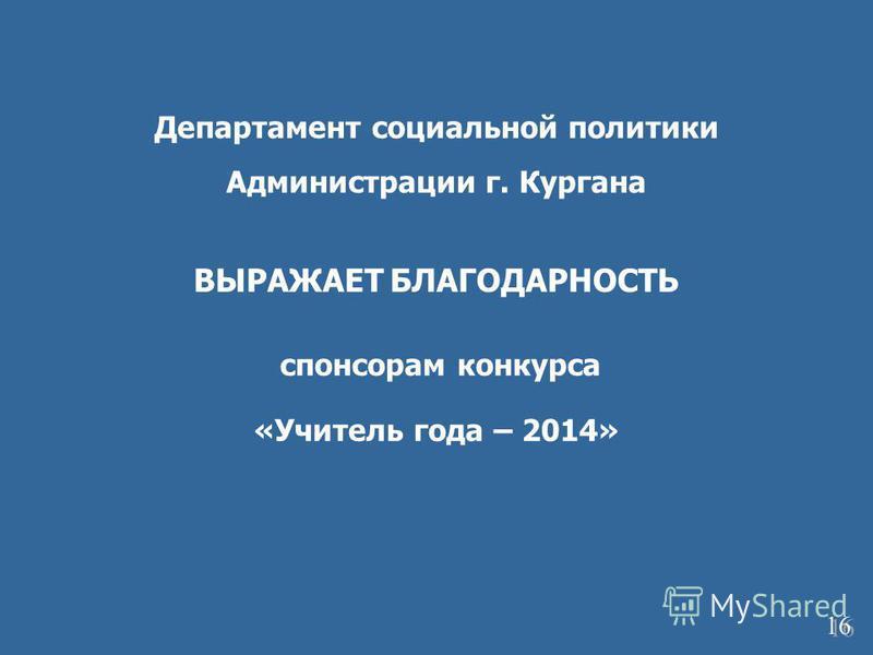 Департамент социальной политики Администрации г. Кургана ВЫРАЖАЕТ БЛАГОДАРНОСТЬ спонсорам конкурса «Учитель года – 2014»