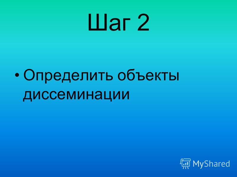 Шаг 2 Определить объекты диссеминации
