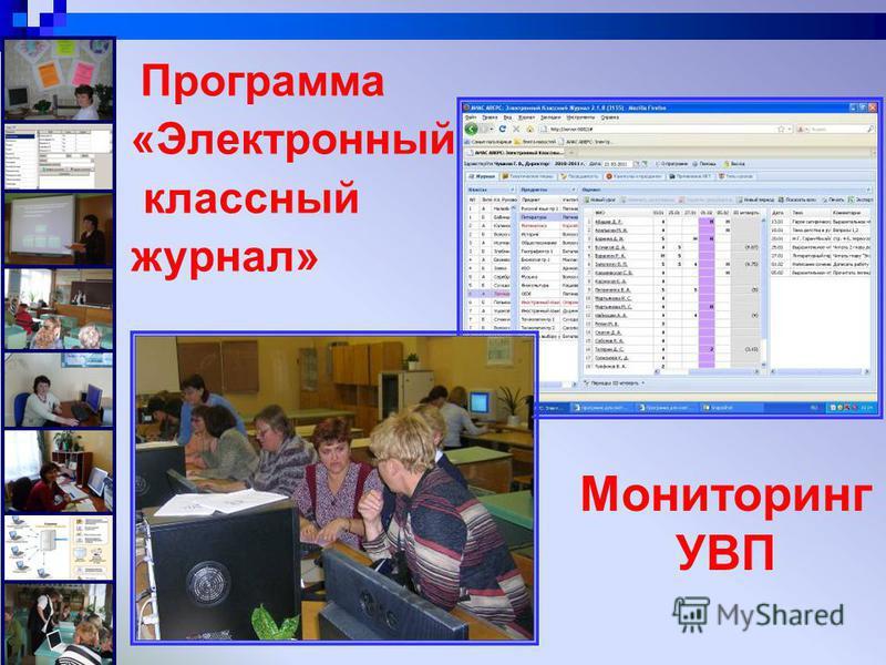 Программа «Электронный классный журнал» Мониторинг УВП