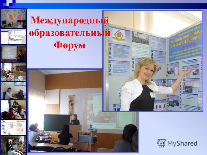 Международный образовательный Форум