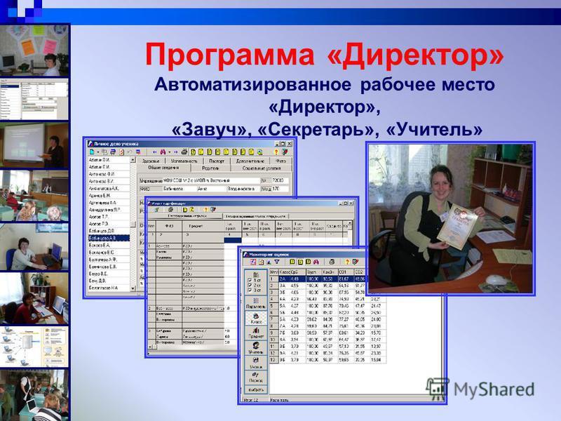Программа «Директор» Автоматизированное рабочее место «Директор», «Завуч», «Секретарь», «Учитель»