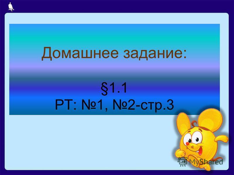 Домашнее задание: §1.1 РТ: 1, 2-стр.3