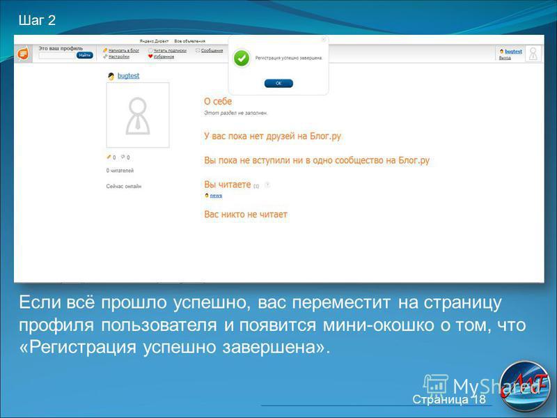 Страница 18 Шаг 2 Если всё прошло успешно, вас переместит на страницу профиля пользователя и появится мини-окошко о том, что «Регистрация успешно завершена».