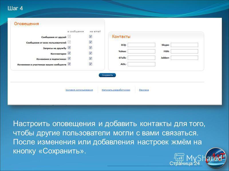 Страница 24 Шаг 4 Настроить оповещения и добавить контакты для того, чтобы другие пользователи могли с вами связаться. После изменения или добавления настроек жмём на кнопку «Сохранить».