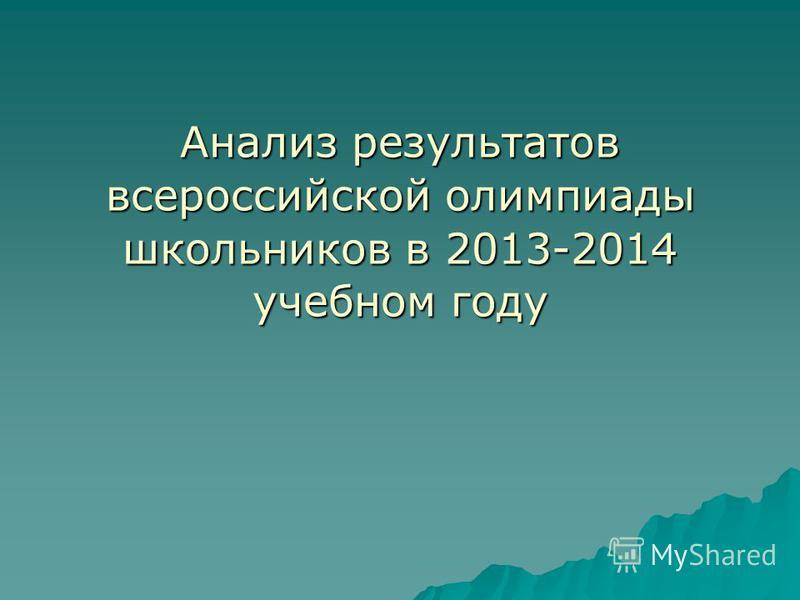 Анализ результатов всероссийской олимпиады школьников в 2013-2014 учебном году
