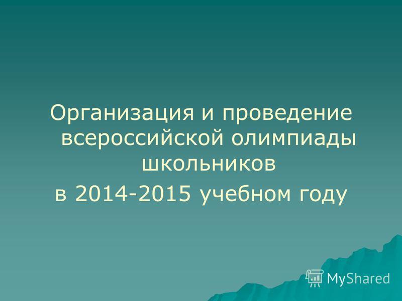 Организация и проведение всероссийской олимпиады школьников в 2014-2015 учебном году