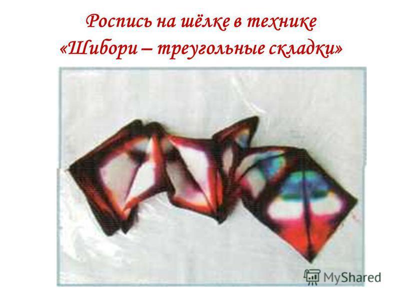 Роспись на шёлке в технике «Шибори – треугольные складки»
