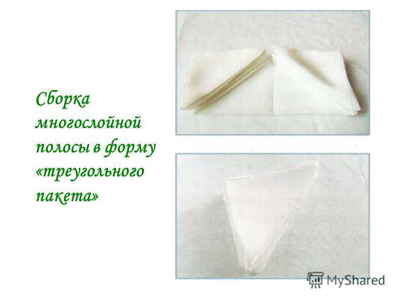 Сборка многослойной полосы в форму «треугольного пакета»