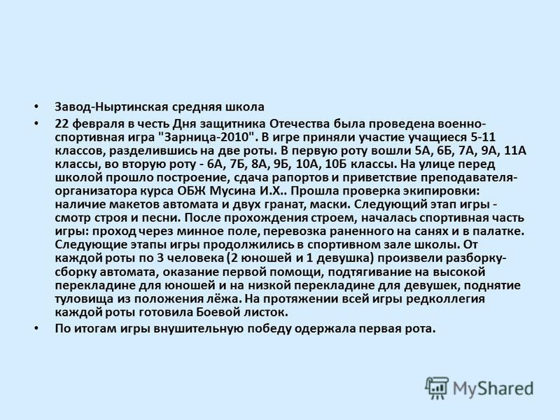 Завод-Ныртинская средняя школа 22 февраля в честь Дня защитника Отечества была проведена военно- спортивная игра