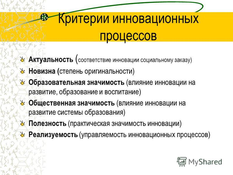 ОЭР в Белгородской области на федеральном уровне Эксперимент по структуре и содержанию образования Эксперимент по реструктуризации сельских школ Эксперимент по профильному образованию Эксперимент по ЕГЭ