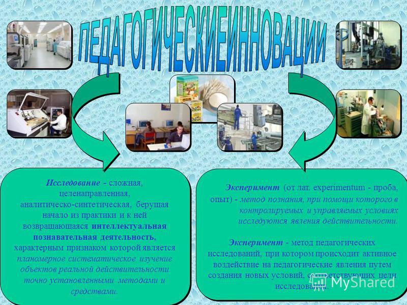 Эксперимент (от лат. experimentum - проба, опыт) - метод познания, при помощи которого в контролируемых и управляемых условиях исследуются явления действительности. Эксперимент - метод педагогических исследований, при котором происходит активное возд