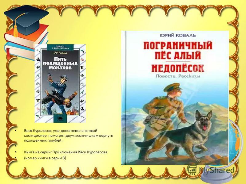 Вася Куролесов, уже достаточно опытный милиционер, помогает двум мальчишкам вернуть похищенных голубей. Книга из серии: Приключения Васи Куролесова (номер книги в серии 3)