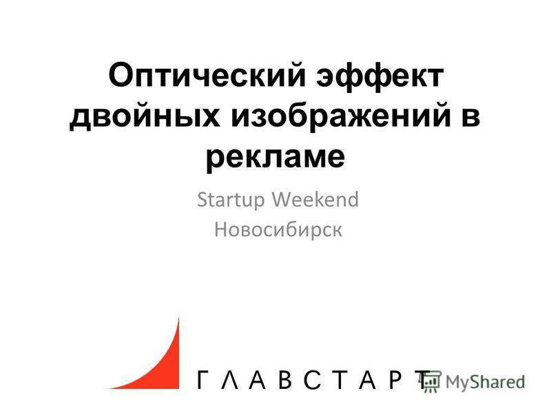 Оптический эффект двойных изображений в рекламе Startup Weekend Новосибирск