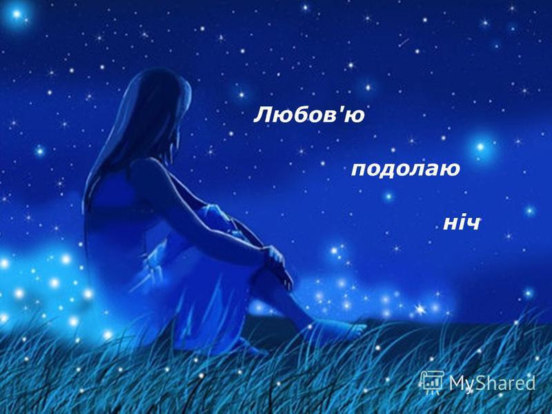 Любов'ю подолаю ніч