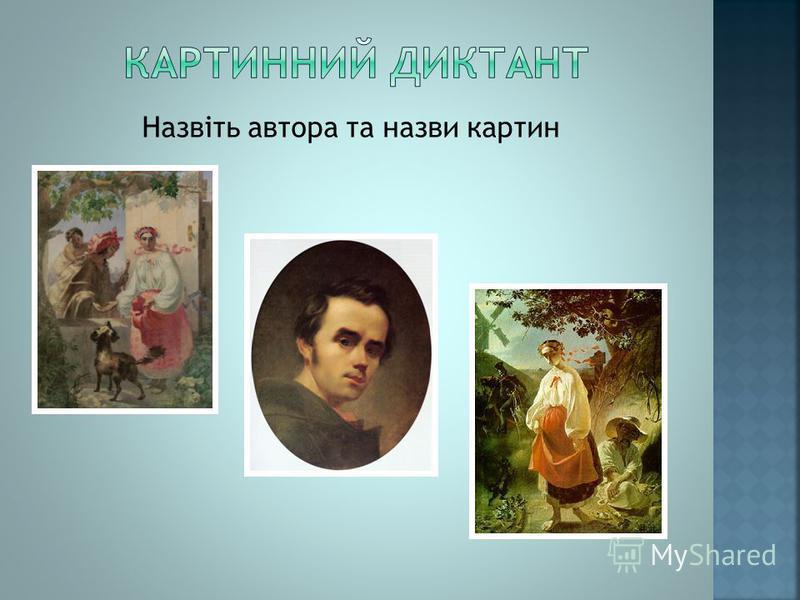 Назвіть автора та назви картин