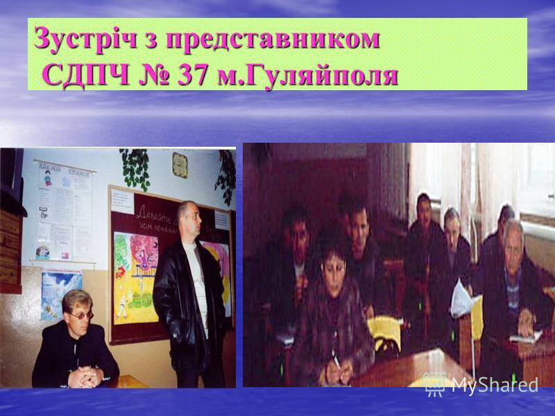 Зустріч з представником СДПЧ 37 м.Гуляйполя