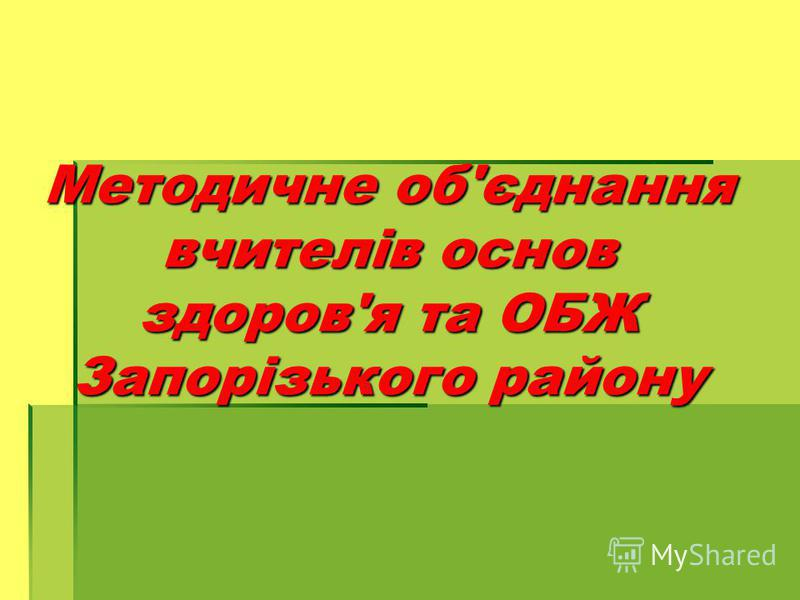 Методичне об'єднання вчителів основ здоров'я та ОБЖ Запорізького району