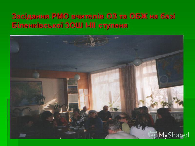 Засідання РМО вчителів ОЗ та ОБЖ на базі Біленківської ЗОШ І-ІІІ ступеня