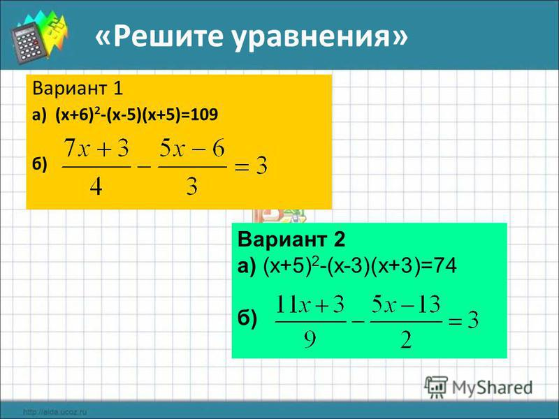 «Решите уравнения» Вариант 1 a) (x+6) 2 -(x-5)(x+5)=109 б) Вариант 2 а) (x+5) 2 -(x-3)(x+3)=74 б)