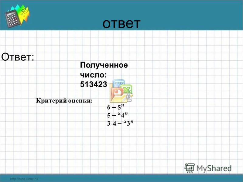 ответ Ответ: Полученное число: 513423 Критерий оценки: 6 – 5 5 – 4 3-4 – 3
