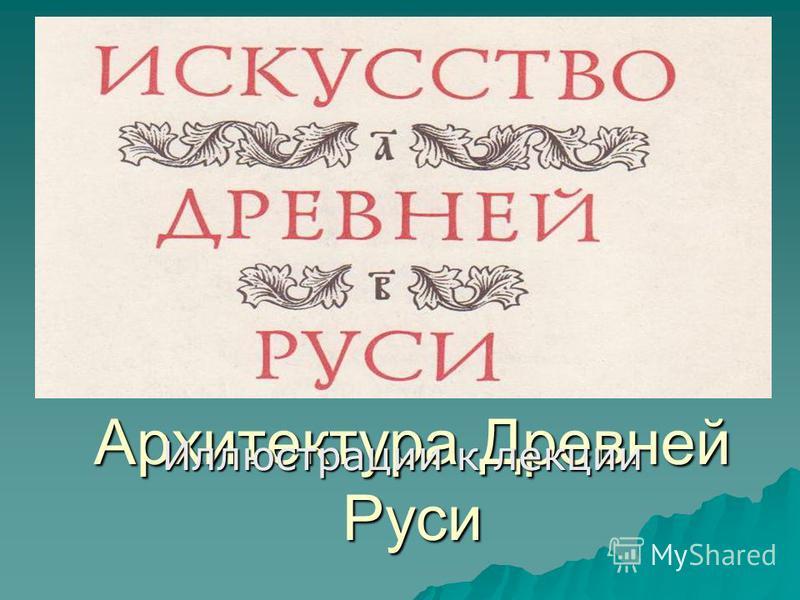 Архитектура Древней Руси Иллюстрации к лекции