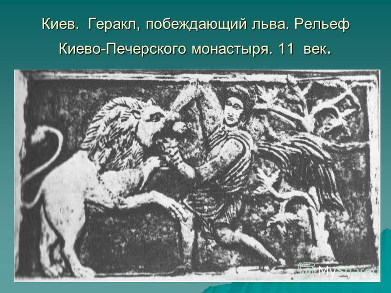 Киев. Геракл, побеждающий льва. Рельеф Киево-Печерского монастыря. 11 век.