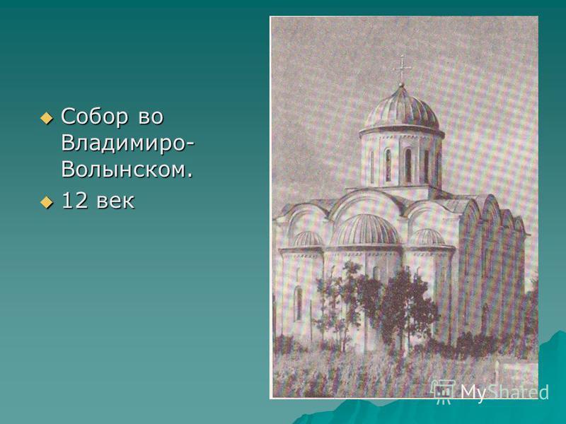 Собор во Владимиро- Волынском. Собор во Владимиро- Волынском. 12 век 12 век