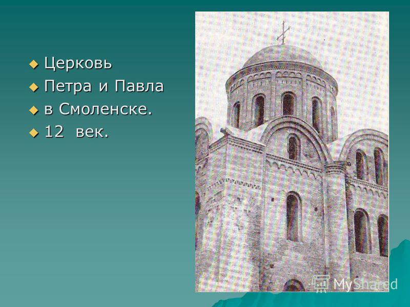 Церковь Церковь Петра и Павла Петра и Павла в Смоленске. в Смоленске. 12 век. 12 век.