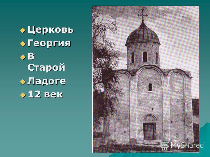 Церковь Церковь Георгия Георгия В Старой В Старой Ладоге Ладоге 12 век 12 век