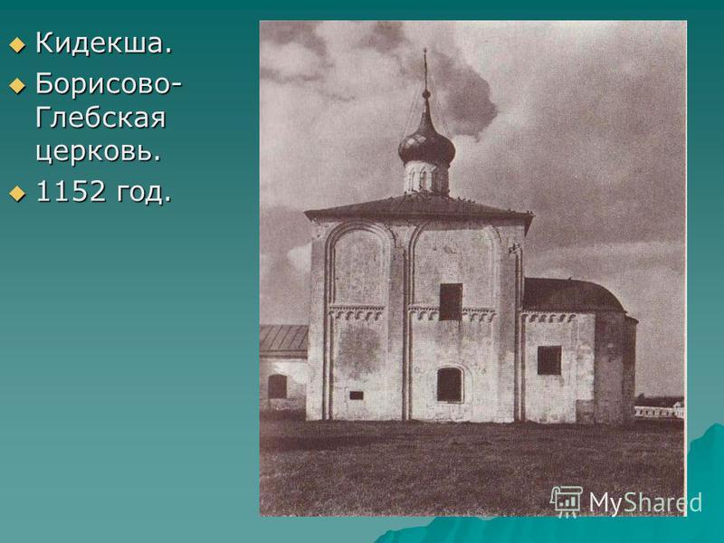 Кидекша. Кидекша. Борисово- Глебская церковь. Борисово- Глебская церковь. 1152 год. 1152 год.