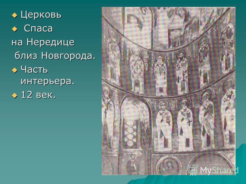 Церковь Церковь Спаса Спаса на Нередице близ Новгорода. близ Новгорода. Часть интерьера. Часть интерьера. 12 век. 12 век.