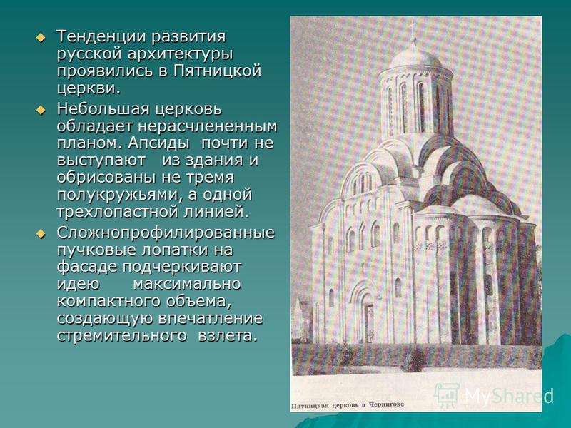 Тенденции развития русской архитектуры проявились в Пятницкой церкви. Тенденции развития русской архитектуры проявились в Пятницкой церкви. Небольшая церковь обладает нерасчлененным планом. Апсиды почти не выступают из здания и обрисованы не тремя по