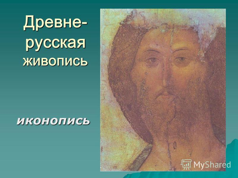 Древне- русская живопись иконопись