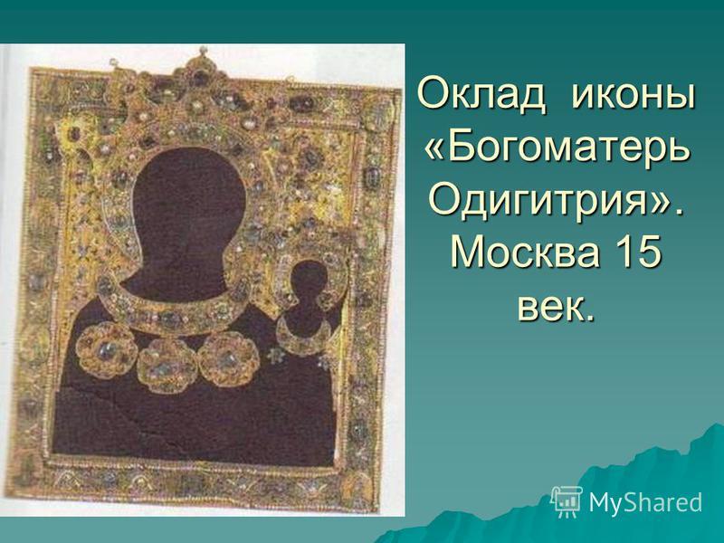 Оклад иконы «Богоматерь Одигитрия». Москва 15 век.