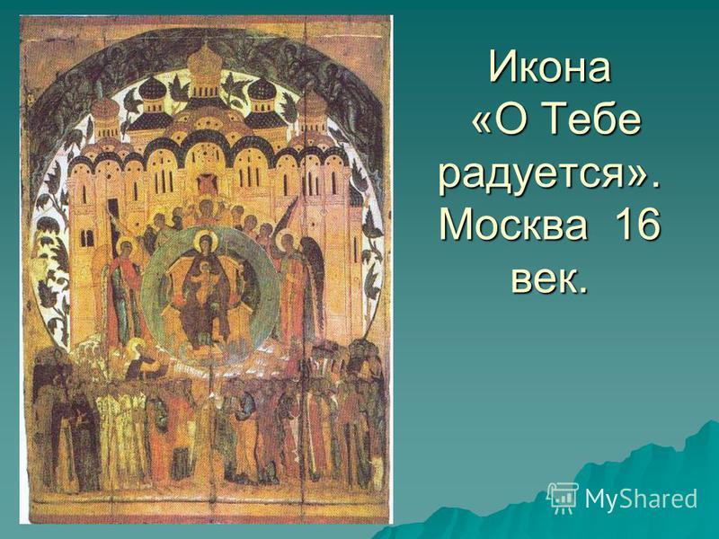 Икона «О Тебе радуется». Москва 16 век.