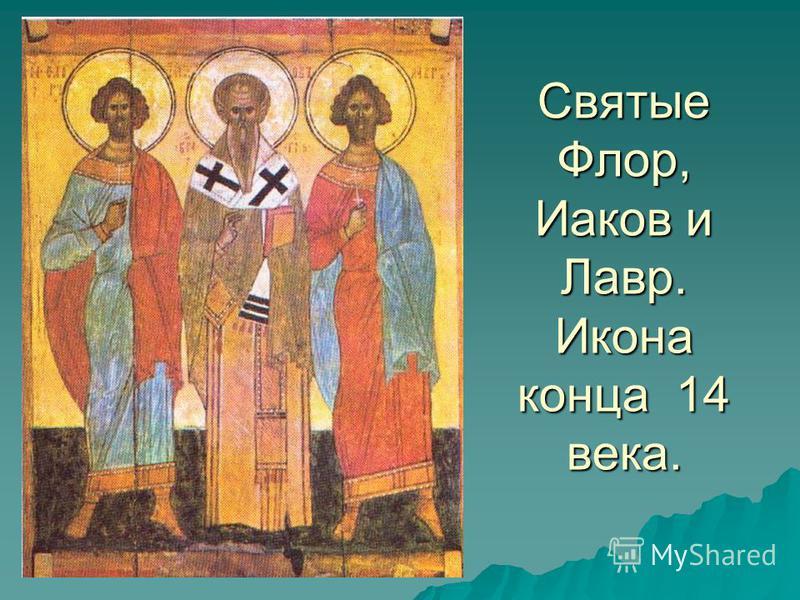 Святые Флор, Иаков и Лавр. Икона конца 14 века.