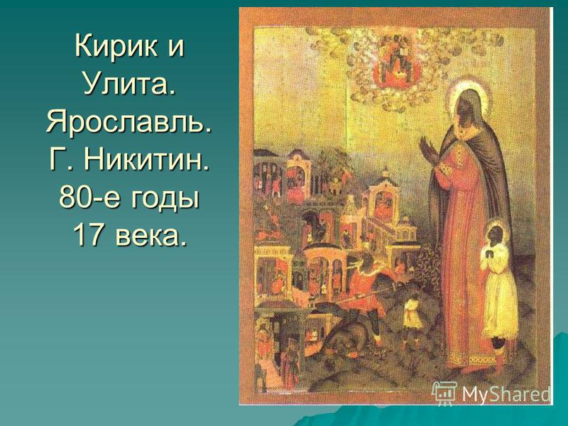 Кирик и Улита. Ярославль. Г. Никитин. 80-е годы 17 века.