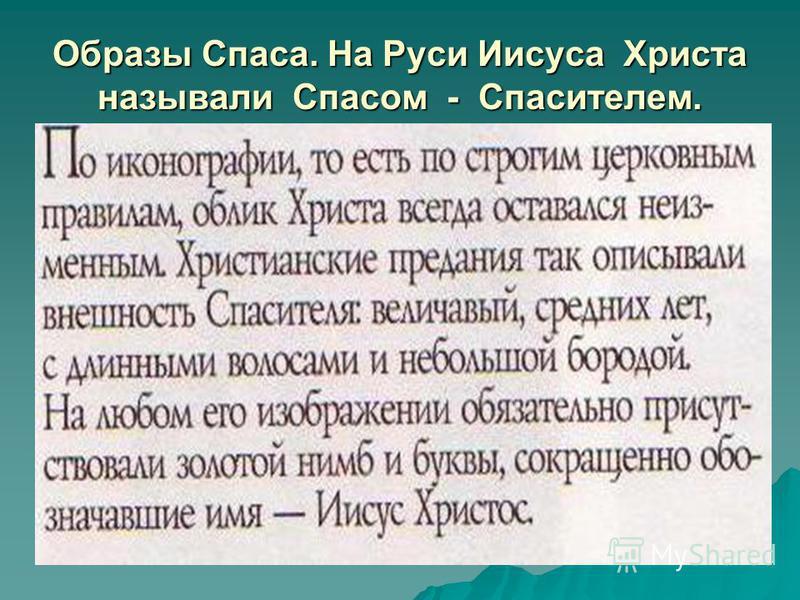 Образы Спаса. На Руси Иисуса Христа называли Спасом - Спасителем.