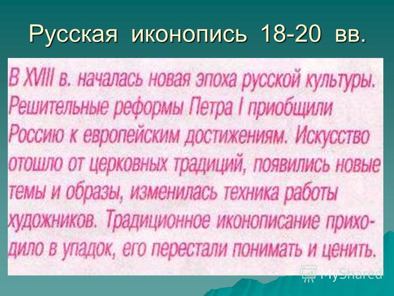 Русская иконопись 18-20 вв.