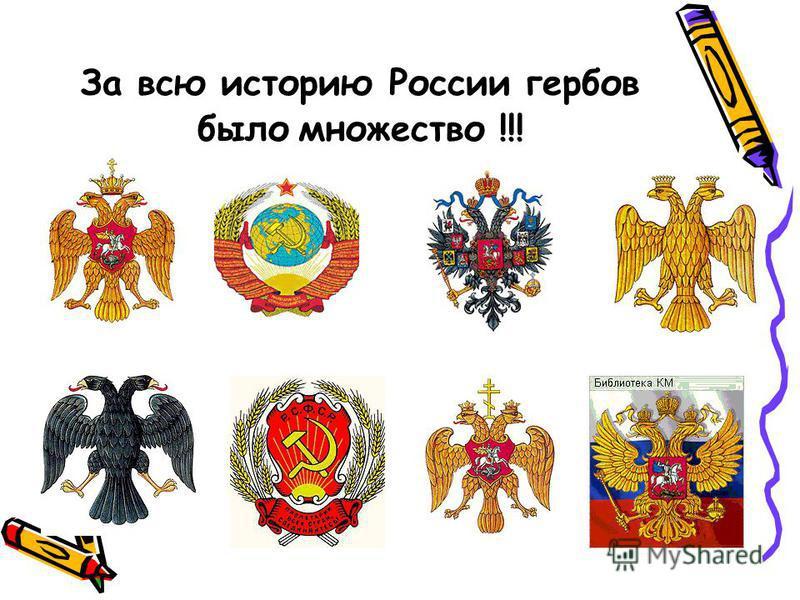 За всю историю России гербов было множество !!!